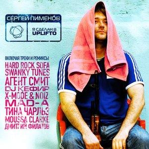Image for 'Pimenov'