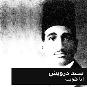Image for 'انا هويت'