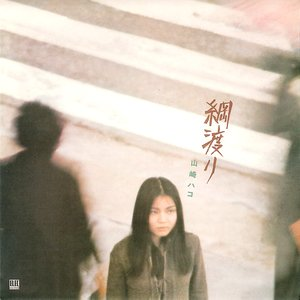 Image for '綱渡り'