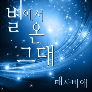 Bild für '별에서 온 그대 (feat. Han Ji Eun) - Single'