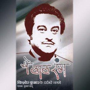 Image for 'Dil Aaj Shayar Hai'