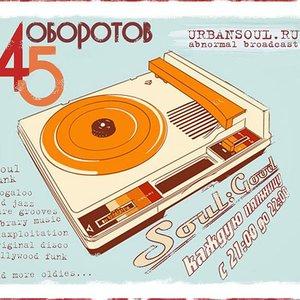 Image pour '45 Оборотов'