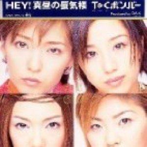 Image for 'HEY!真夏の蜃気楼(Instrumental)'