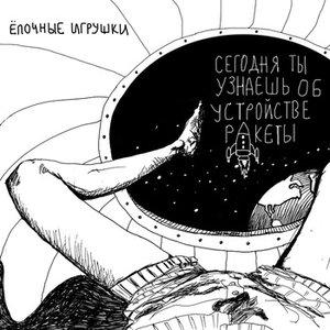 Image for 'Сегодня ты узнаешь об устройстве ракеты'