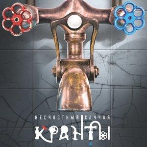 Imagem de 'Кранты'