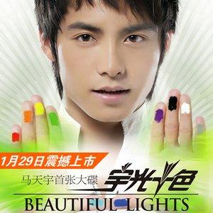 Image for '宇光十色'