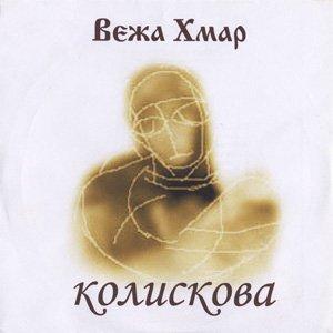 Bild für 'Колискова'