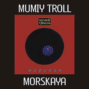 Image for 'Morskaya / Nautical'