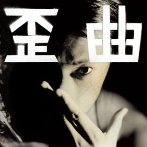 Image for '歪曲'