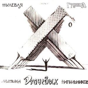 Image for 'Музыка драчёвых напильников'
