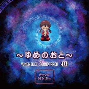 Bild für 'Yumenikki Sound Tracks, Vol. 1: Yu Me No Oto'