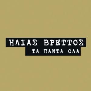 Immagine per 'Ta Panta Ola'