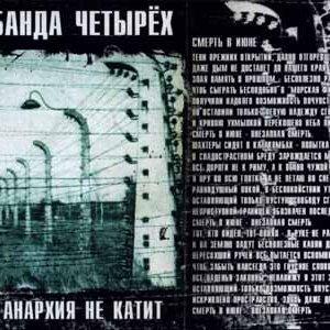 Image for 'Ни хуя не осталось'