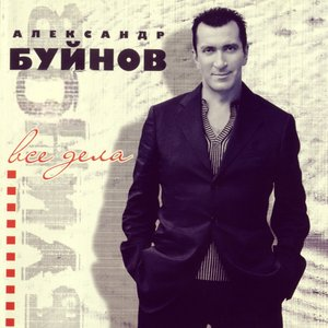Image for 'Все Дела'