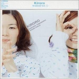 Image for 'キロロのうた 1'