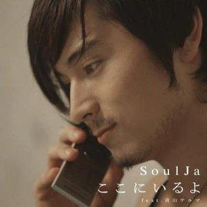 Imagem de 'Soulja Feat. 青山テルマ'