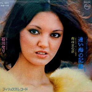 Image for 'Seri Ishikawa'