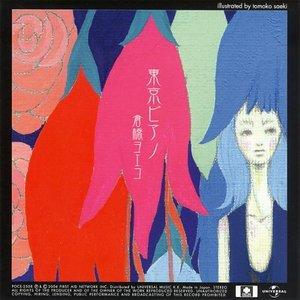 Image for '東京ピアノ'
