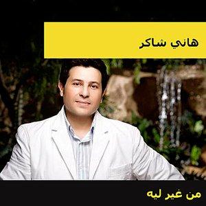 Image for 'من غير ليه'