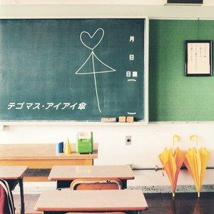 Bild für 'アイアイ傘'
