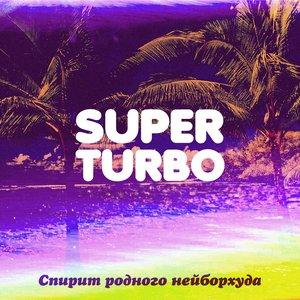 Image for 'Спирит родного нейборхуда EP'