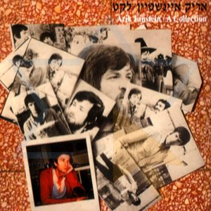 Image for 'לקט'