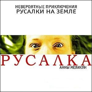 Image for 'Русалка'