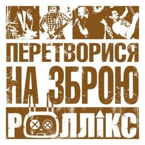Image for 'Перетворися На Зброю'