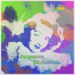 Image for 'Союзмультфильм'