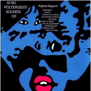 Image pour 'Ai No Poltergeist'