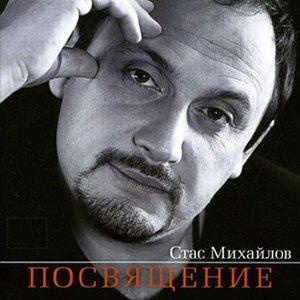 Image for 'Посвящение'