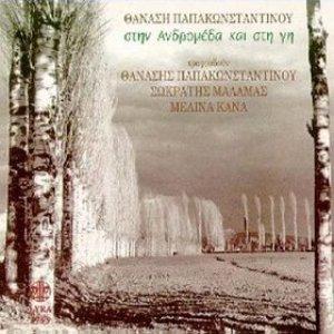 Image for 'Στην Ανδρομέδα και στη γη'