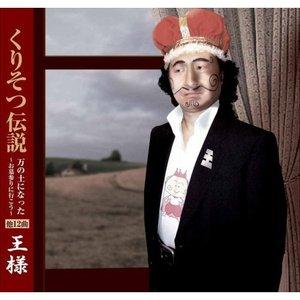 Image for 'くりそつ伝説'