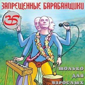 Image for 'Только Для Взрослых'