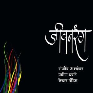 Image for 'Jeevanrang'