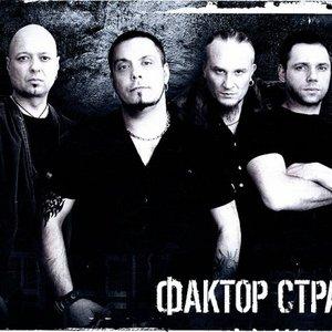 Image for 'Фактор Страха'