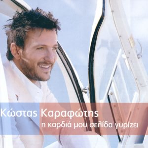 Image for 'Εδώ και τώρα'