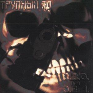 Image for 'О.В.О. при О.В.Д.'