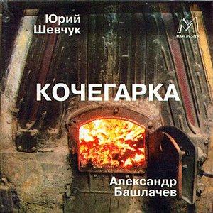 Image for 'Кочегарка (Kochegarka)'