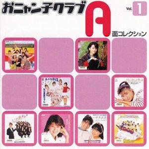 Image for 'おニャン子クラブ A面コレクション Vol.1'