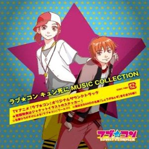 Image for 'ラブ★コン キュン死にMUSIC COLLECTION'
