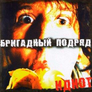 Image for 'Идиот'
