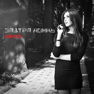 Image for 'Мечта (Single)'