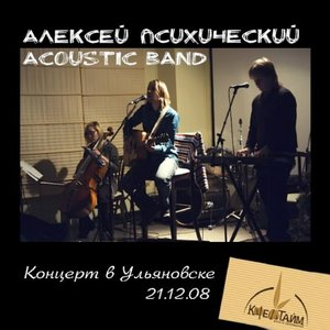 Image for 'live @Coffee-Time, Ulianovsk 21.12.08'