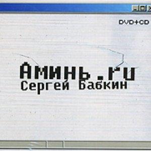 Imagem de 'Аминь.ru'