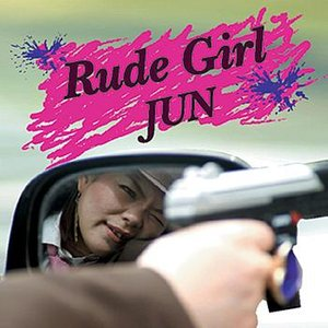 Image for 'Rude Girl'