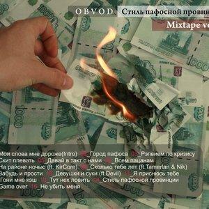 Image for 'Стиль пафосной провинции'