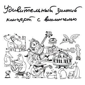 Image for 'Ветер и ты'