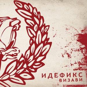 Image for 'Визави'