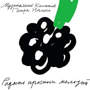 Bild für 'Радость Простых Мелодий'